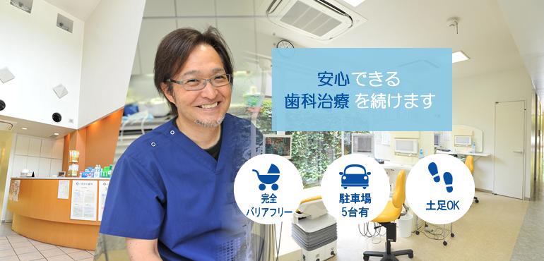 安心できる歯科治療を続けます